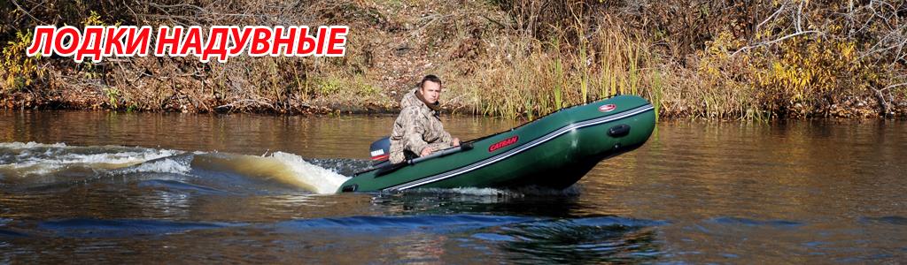 купить лодку пвх бу в днепропетровске